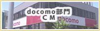 ドコモCM